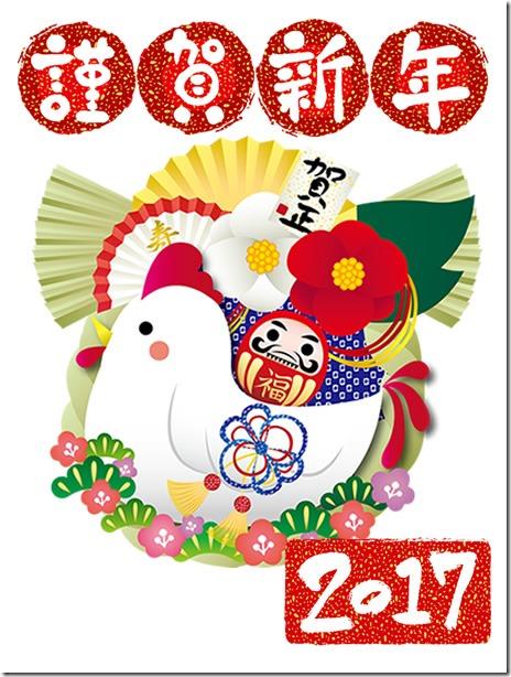 2017年 謹賀新年 酉