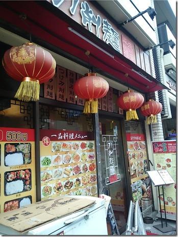 刀削麺 海鮮麺セット 平成福順(仲御徒町)