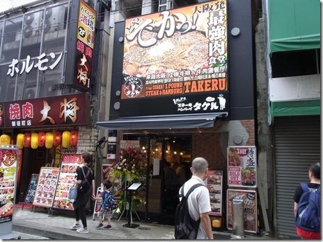 ボリューム抜群 1ポンドのステーキハンバーグタケル 上野店