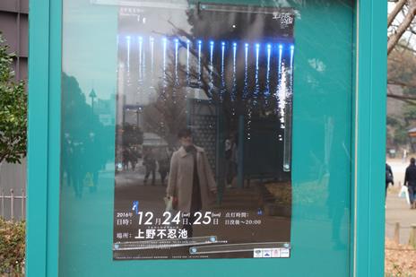 上野動物園にて新年恒例の『2017年のお正月は動物園・水族園へ』が1/2・3日に開催。 上野公園 美術館・博物館 混雑情報他