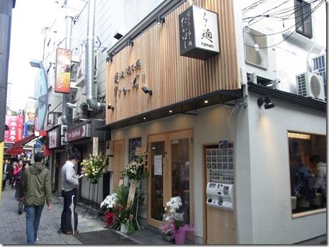 完成度の高い塩 焼きあご塩らー麺 たかはし 上野店