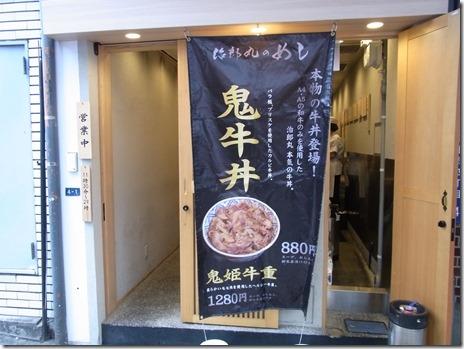 ちょっとグレードの高い牛丼 立ち食い焼肉治郎丸 御徒町