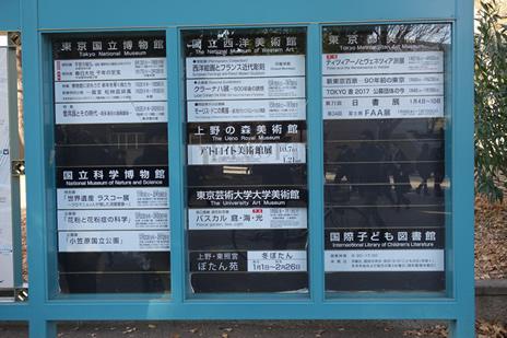 東京国立博物館『博物館に初もうで』が絶賛開催中。 上野公園 美術館・博物館 混雑情報他