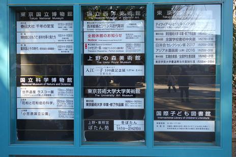 東京藝術大学『第65回 東京藝術大学卒業・修了作品展』が1/31(火)まで。 上野公園 美術館・博物館 混雑情報他