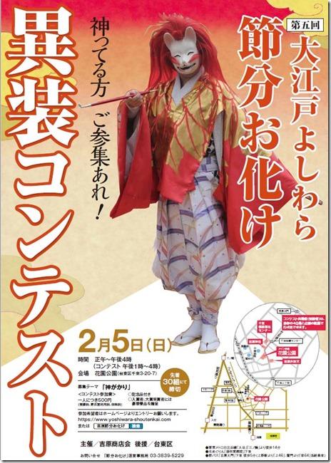 ⼤江⼾よしわら節分お化け異装コンテスト【平成29 年2 月5 日(日)】