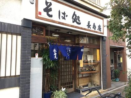 台東区役所すぐそばの蕎麦屋さん!|そば処 長寿庵