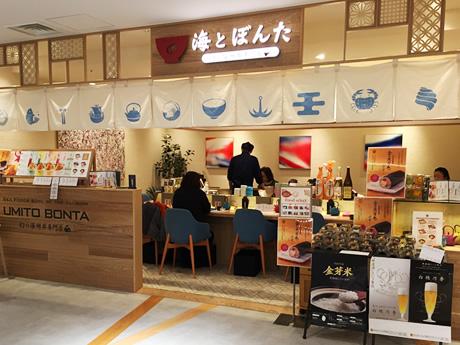 マルイ地下1階制覇第一弾:幻の海鮮丼専門店 海とぼんた