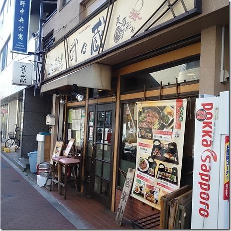和風おろしステーキ定食 美味い酒菜と創作料理 武乃蔵