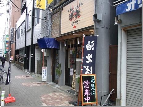 油そば専門店 陣矢 ~上野の陣~