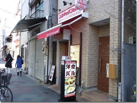 本場宮崎の絶品チキン南蛮 入谷キッチン&バル