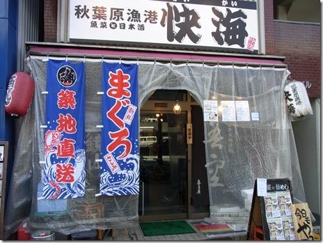築地仕入れの海鮮丼 秋葉原漁港 快海