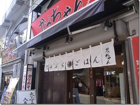 上野ガード下の出来立て美味てんぷら かっちゃん