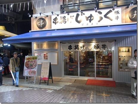 アメ横ランチ 串揚げじゅらく 上野店