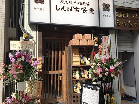 3月7日オープン!炭火焼干物定食 しんぱち食堂 御徒町