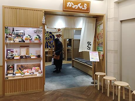 京都生まれの名代とんかつ かつくら 上野駅
