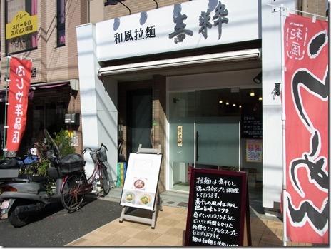 浅草の鳥料理店がラーメン専門店として移転 喜粋 根津