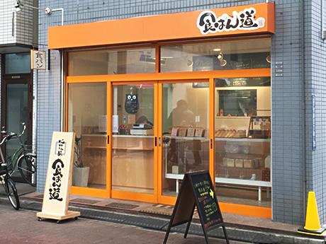 焼きたて食パン専門店 食ぱん道 御徒町佐竹商店街