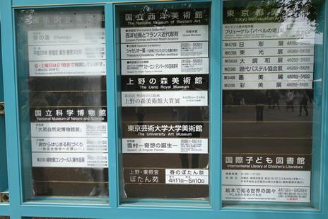ゴールデンウイークは上野で遊ぼう。 上野公園 美術館・博物館 混雑情報他