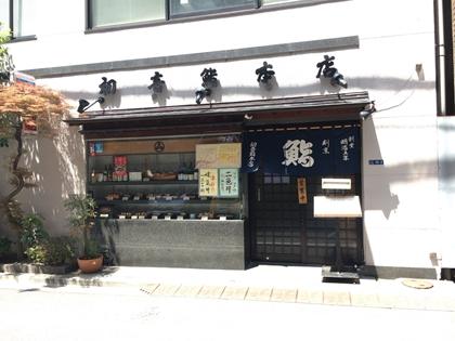 創業明治5年の老舗|初音鮨本店