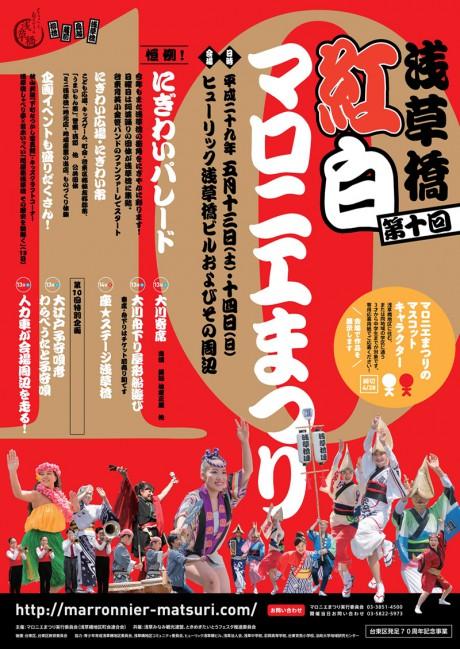 第十回 浅草橋紅白マロニエまつり(2017/5/13~14)
