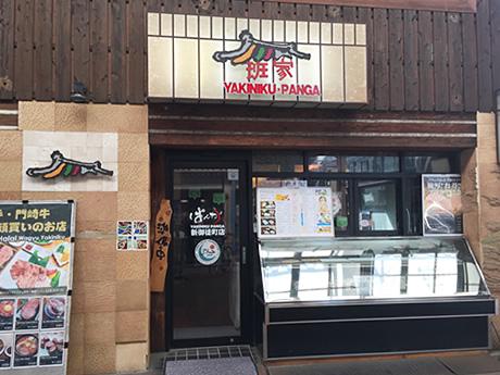 野菜たっぷりピビンパ 焼肉 班家(パンガ)佐竹商店街