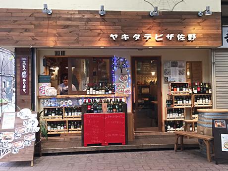 美味しいグラタンとフカフカチェア ヤキタテピザ佐野 新御徒町