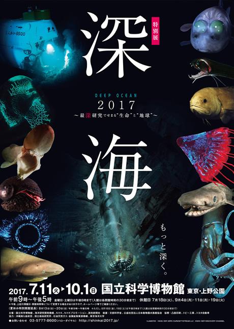「深海 2017」「びょうぶとあそぶ」招待券プレゼント!