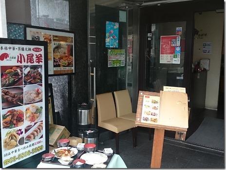 蒸し鶏麺&チャーハン 小尾羊 上野店