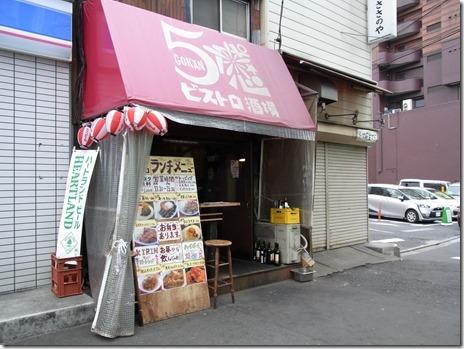 駅前おしゃれ酒場 ビストロ酒場5感 鶯谷