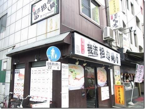 我流坦々麺竹子 天神下店 湯島