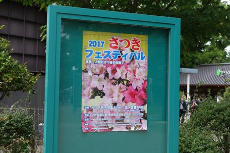 上野の森美術館にて『絵本原画展 ― いもとようこの世界』が5/19(金)より開催。 上野公園 美術館・博物館 混雑情報他