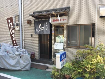 元浅草のうなぎ屋さん|うなぎ・天ぷら 魚重