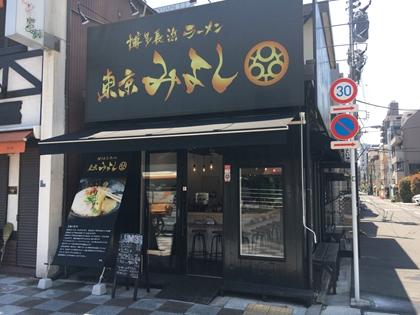 3月にオープンした博多長浜ラーメン|東京みよし