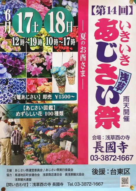 第14回 いきいきあじさい祭り 浅草【2017/6/17~18】