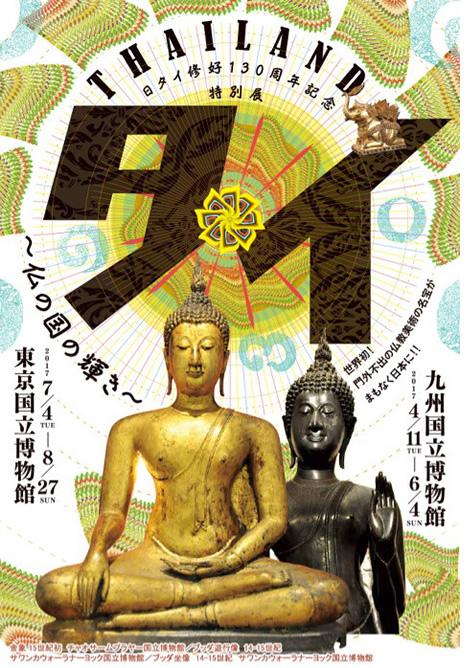 「タイ~仏の国の輝き~」招待券プレゼント!