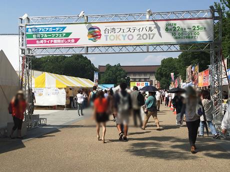 開催中!台湾フェスティバル TOKYO 2017 上野公園噴水広場