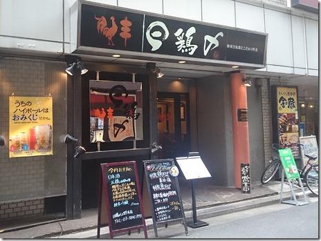 特製鶏そば 日鶏〆 上野本店