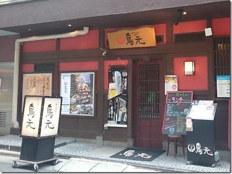 伊達鶏と奥久慈卵の親子丼 鳥元 上野浅草口店