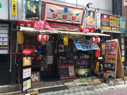 見て楽しい上野の居酒屋|びびび