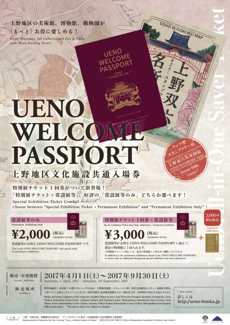 ご存知ですか?「UENO WELCOME PASSPORT」