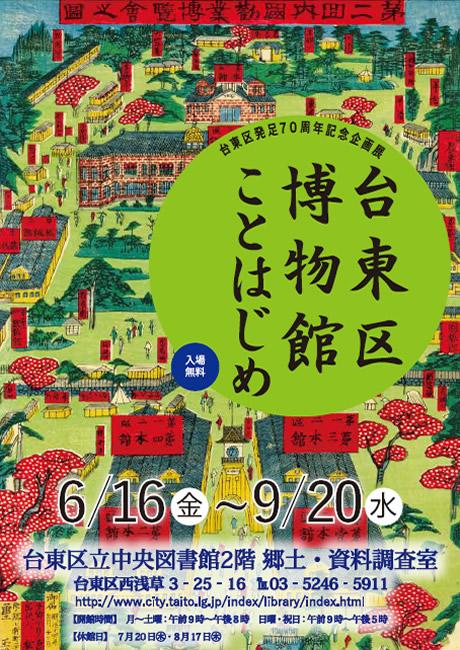 台東区立中央図書館「台東区博物館ことはじめ」