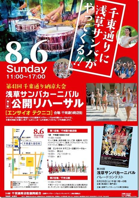 第41回千束通り納涼大会 浅草サンバカーニバル 公開リハーサル【2017/8/6(日)】