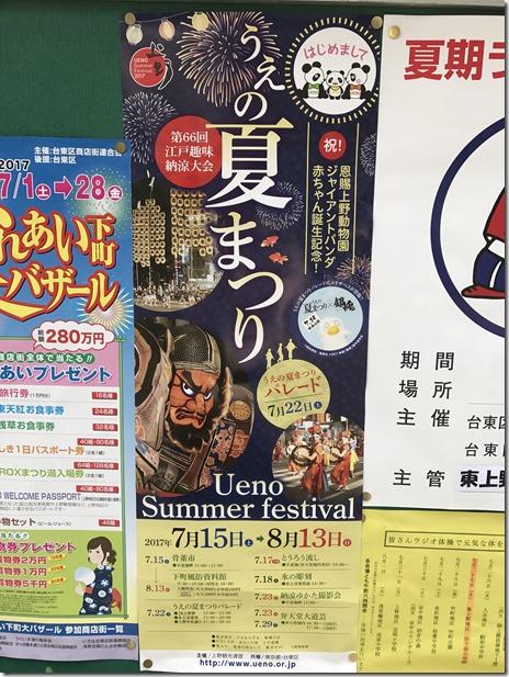 うえの夏まつり【2017/7/15~8/13】
