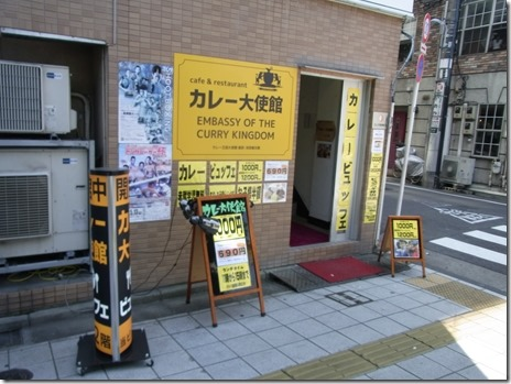 レトルトカレーの専門店 カレー大使館 浅草橋
