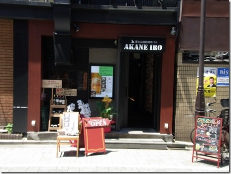 溶岩焼肉バル AKANE IRO 上野広小路