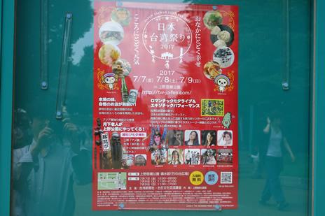 国立科学博物館にて『深海2017』展が7/11(火)より開催。 上野公園 美術館・博物館 混雑情報他