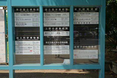 東京都美術館にて7/20(木)より『ボストン美術館の至宝展』が始まりました。 上野公園 美術館・博物館 混雑情報他