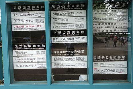 上野動物園にて8/9(水)~8/16(水)迄『真夏の夜の動物園』を開催。 上野公園 美術館・博物館 混雑情報他