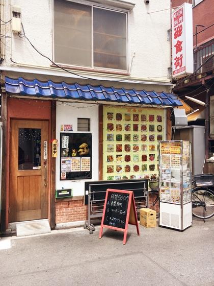 コリアンタウンで500円ランチ!|中國ハルピン料理 迎食街