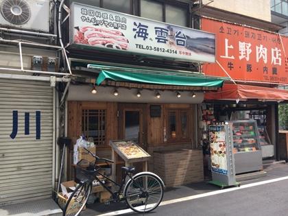 ボリューム満点!サムギョプサルセット|韓国料理 海雲台(ヘウンデ)